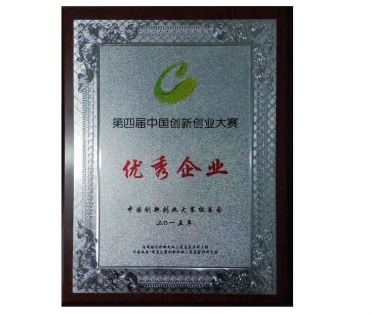 创新创业优xiu企业奖